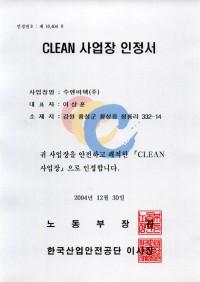 041230_CLEAN 사업장 인정서.jpg