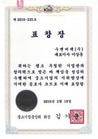 100219_표창장_중소기업중앙회 회장.jpg