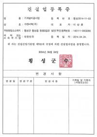 140424_건설업등록증_기계설비공사업.jpg