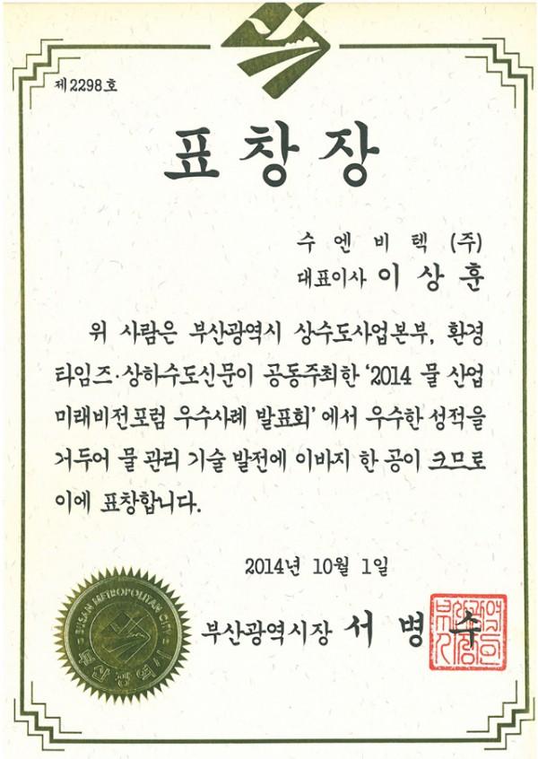 141001_표창장_부산광역시장.jpg