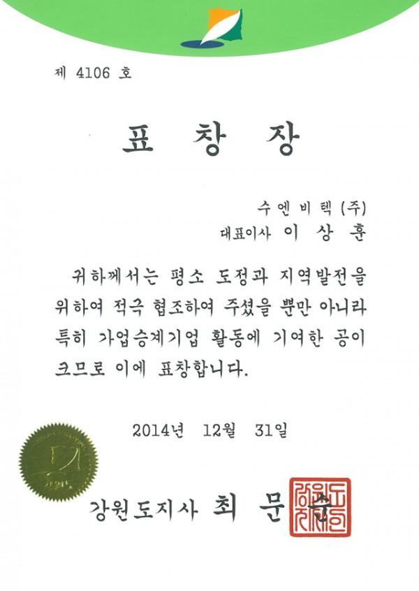 141231_표창장_강원도지사.jpg