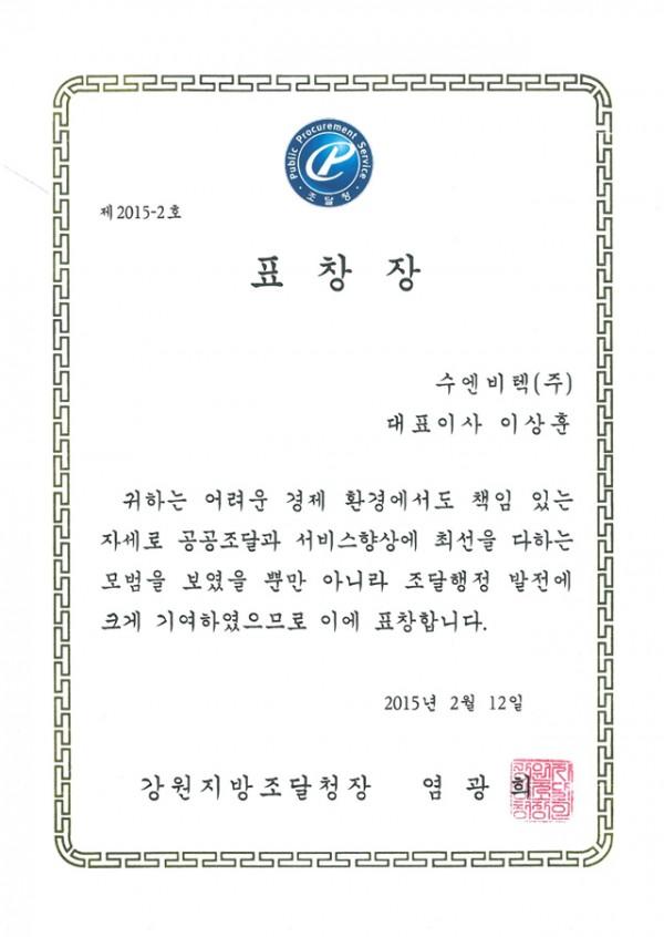150212_표창장_강원지방조달청장.jpg