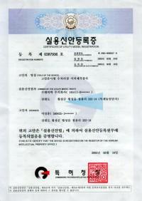 050616_실용신안_고압분사형 수처리장 이끼제거장치.jpg