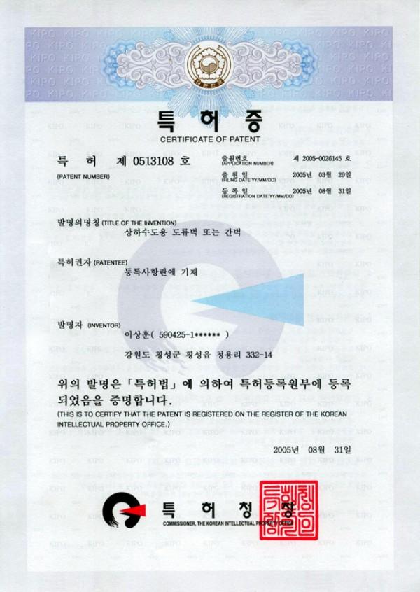050831_특허_도류벽.jpg