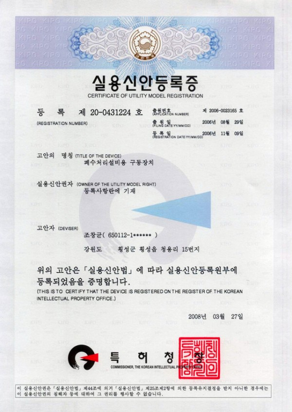 080327_실용신안_폐수처리설비용 구동장치.jpg