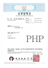 140923_상표등록_PHP.jpg