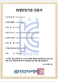 수-정류벽 kc인증서(앞).jpg