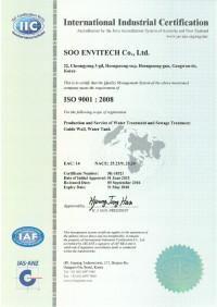ISO9001 - 영문.jpg